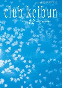 vol.327 2009年12月号