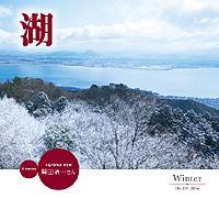 2014年冬