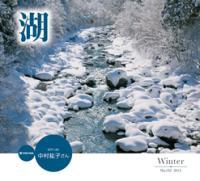 2015年冬