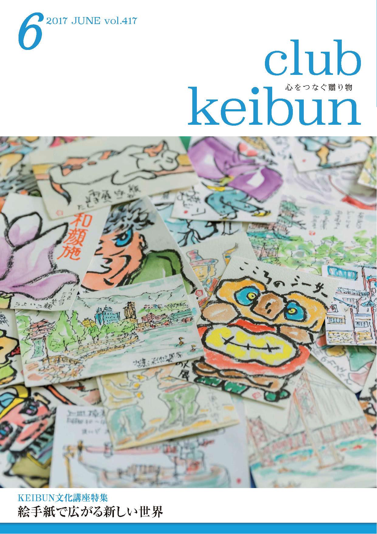 会報誌「club keibun(クラブケイブン)」表紙