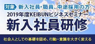 2019年度KEIBUNビジネスセミナー新入社員研修