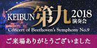 KEIBUN第九2018演奏会(ご来場ありがとうございました。)