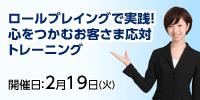 心をつかむ お客さま応対トレーニング【2019年 2/19開催】