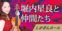 堀内星良と仲間たち しがぎんホールコンサートシリーズ2018-19 2nd season クラシックシリーズ