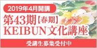 KEIBUN文化講座2019年4月開講 第43期【春期(2019年4月開講)】受講生募集中