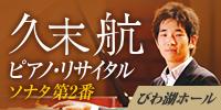 久末 航 ピアノ・リサイタル ソナタ第2番 しがぎんホールコンサートシリーズ2018-19 2nd season クラシックシリーズ