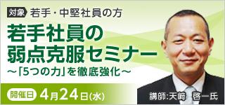 ~「5つの力」を徹底強化~若手社員の弱点克服セミナー【4/24開催】