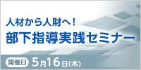 人材から人財へ! 部下指導実践セミナー【11/15開催】