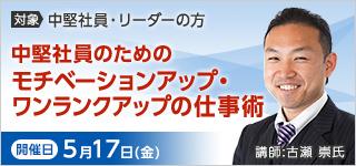 中堅社員のためのモチベーションアップ・ワンランクアップの仕事術【5/17開催】