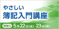 やさしい簿記入門講座【5/22・23開催】