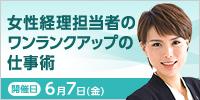 女性経理担当者のワンランクアップの仕事術【6/7開催】