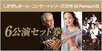 【6公演セット】しがぎんホール・コンサートシリーズ2019-20 Premium35