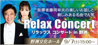 リラックスコンサート in 野洲 関西フィルハーモニー管弦楽団 藤岡幸夫指揮