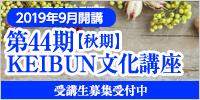 KEIBUN文化講座2019年9月開講 第44期【秋期(2019年9月開講)】受講生募集中