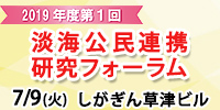 2019年度第1回淡海公民連携研究フォーラム 7/9(火)しがぎん草津ビル