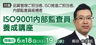 品知る管理ご担当者、ISO推進ご担当者、内部監査員候補者 ISO9001内部監査員養成講座【6/18.19開催】