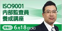 対象:品質管理ご担当者、ISO推進ご担当者、内部監査員候補者 ISO9001内部監査員養成講座【6/18,19開催】