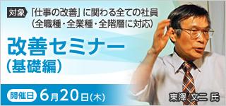 改善セミナー(基礎編)【6/20開催】