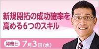 新規開拓の成功確率を高める6つのスキル【7/3開催】