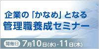 管理職養成セミナー【7/10・11開催】