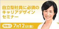 自律型社員に必須のキャリアデザインセミナー 【7/12開催】