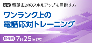 ワンランク上の電話応対トレーニング【7/25開催】