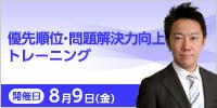 優先順位・問題解決力向上トレーニング【8/9開催】