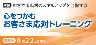 心をつかむ お客さま応対トレーニング【8/22開催】