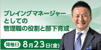 プレイングマネージャーとしての管理職の役割と部下育成【8/23開催】