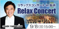 リラックスコンサート in 長浜 関西フィルハーモニー管弦楽団 藤岡幸夫指揮