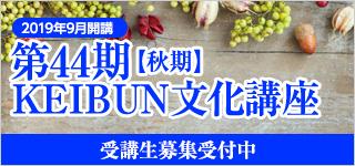 第44期【秋期】KEIBUN文化講座