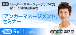 「アンガーマネジメント」セミナー【9/11開催】