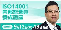 ISO14001内部監査員養成講座【9/12・13開催】