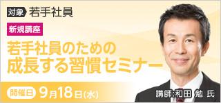若手社員のための成長する習慣力セミナー【9/18開催】