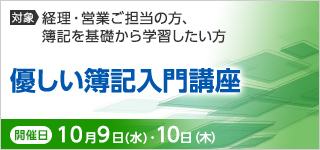 やさしい簿記入門講座【10/9・10開催】