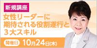 女性リーダーに期待される役割遂行と3大スキル【10/24開催】