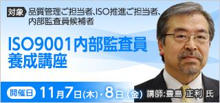ISO9001内部監査員養成講座【11/7・8開催】