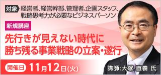 先行きが見えない時代に勝ち残る事業戦略の立案・遂行【11/12開催】