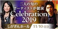 Celebretion2019 山本エリNYジャズトリオ「江州音頭組曲」 13:00開演