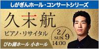 久末航 ピアノ・リサイタル ソナタ第3番 しがぎんホール・コンサートシリーズ2019-20 Premium35