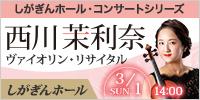 西川茉利奈 モーツァルト・ベートーヴェン名曲集① しがぎんホール・コンサートシリーズ2019-20 Premium35