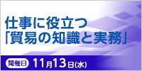 仕事に役立つ「貿易の知識と実務」【11/13開催】