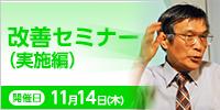 改善セミナー(実施編)【11/14開催】