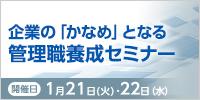 企業の「かなめ」となる 管理職養成セミナー【2020年 1/21・22開催】