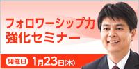 上司と部下の信頼の架け橋 フォロワーシップ力強化セミナー【2020年 1/23開催】