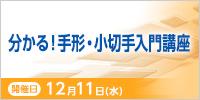 分かる! 手形・小切手入門講座【12/11開催】