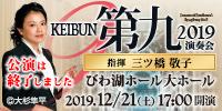 公園は終了しました。KEIBUN第九2019演奏会 四季三ツ橋敬子 びわ湖ホール大ホール