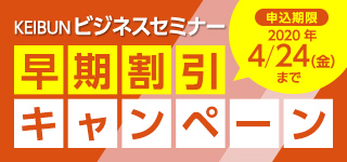 KEIBUNビジネスセミナー早期割引キャンペーン2020年4/24(金)まで