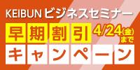 KEIBUNビジネスセミナー早期割引キャンペーン 4/24(金)まで