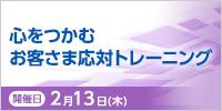 心をつかむ お客さま応対トレーニング【2020年 2/13開催】
